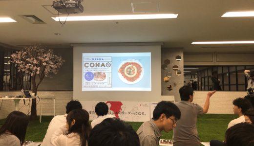「はっぴーの家ろっけん」代表、首藤さんの講演会に行ってきた!