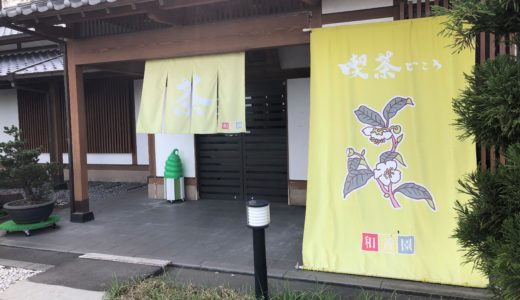 日本最大級の製茶工場を持つ、堀口製茶(和香園)さんに行ってきた!